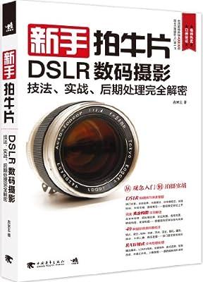 新手拍牛片:DSLR数码摄影技法、实战、后期处理完全解密.pdf