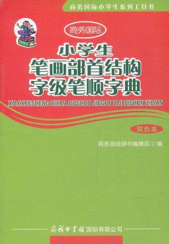 (双色本) (平装) 商务国际辞书编辑部 ****- (11)-小学生笔画部