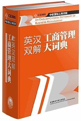 英汉工商管理双解大词典.pdf