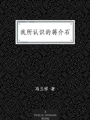 我所认识的蒋介石.pdf