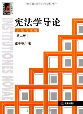 宪法学导论原理与应用.pdf