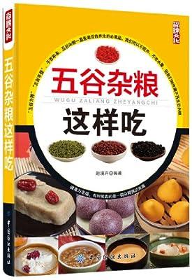 五谷杂粮这样吃.pdf