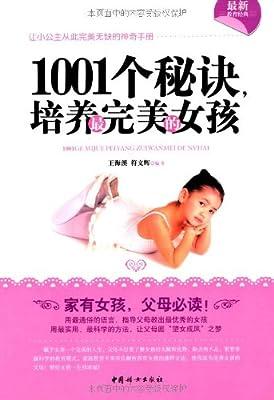 1001个秘诀,培养最完美的女孩.pdf