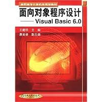面向对象程序设计:Visual Basic6.0