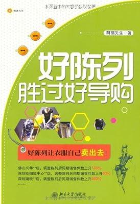 好陈列胜过好导购.pdf