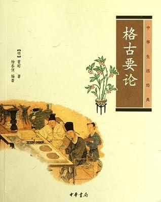 中华生活经典:格古要论.pdf