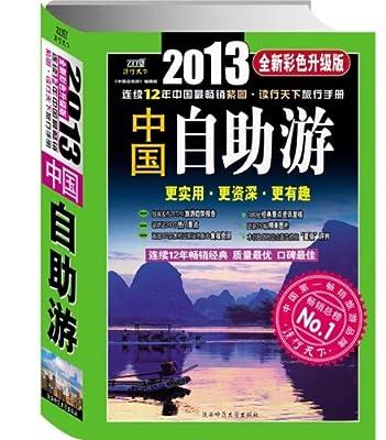 2013年中国自助游.pdf