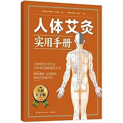 人体艾灸实用手册.pdf