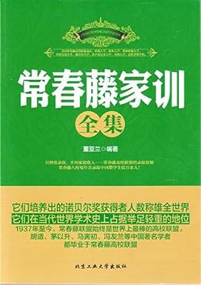 常青藤家训全集.pdf