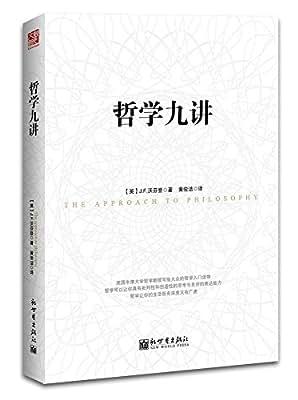 哲学九讲.pdf