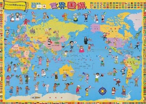 少儿百科地图认知系列:世界国旗收藏