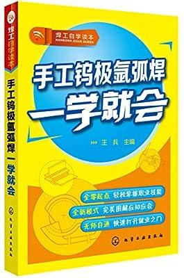 焊工自学读本:手工钨极氩弧焊一学就会.pdf