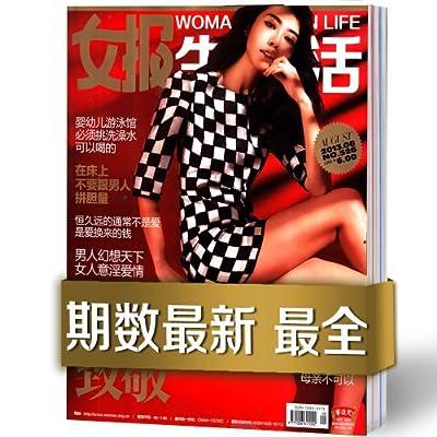 女报生活life杂志 2013年5-12月 共8本打包 时尚杂志.pdf
