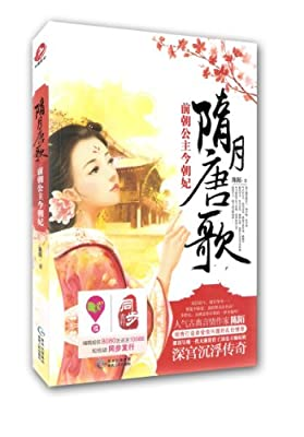隋月唐歌:前朝公主今朝妃.pdf