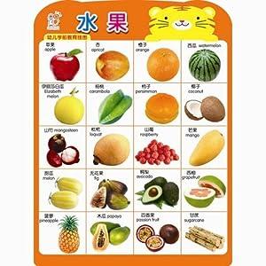 幼儿学前教育挂图:水果