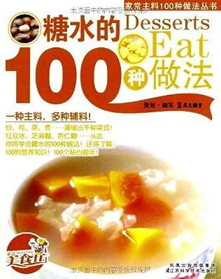 糖水的100种做法.pdf