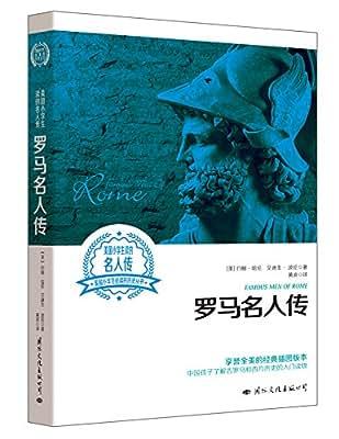 罗马名人传.pdf