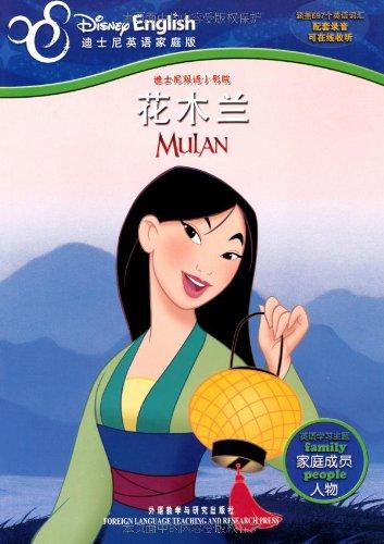 迪士尼双语小影院:花木兰(英汉对照)图片