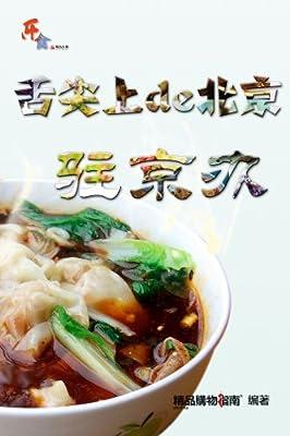 舌尖上de北京:驻京办.pdf