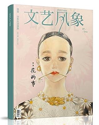 文艺风象·花的事.pdf