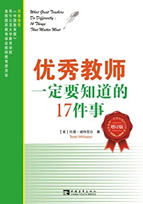 优秀教师一定要知道的14件事.pdf