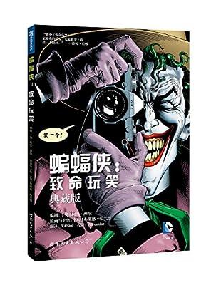 蝙蝠侠:致命玩笑.pdf
