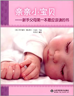 亲亲小宝贝:新手父母第一本最应该读的书.pdf
