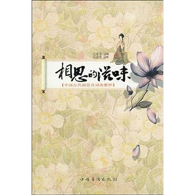 《相思的滋味》内容简介:在中国古代,有关爱情的诗词曲数量