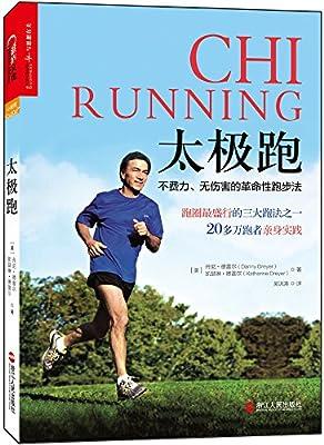 太极跑:不费力、无伤害的革命性跑步法.pdf