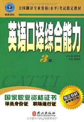 全国翻译专业资格考试指定教材•英语口译综合能力.pdf