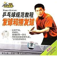 乒乓球规范教程发球和接发球