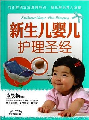 新生儿婴儿护理圣经.pdf