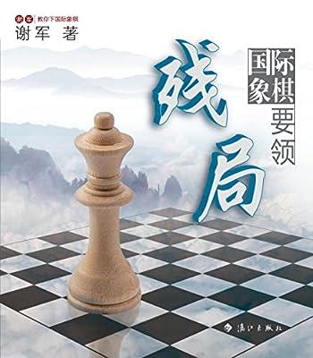 谢军教你下国际象棋系列:国际象棋残局要领.pdf