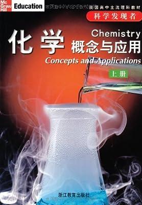 美国高中主流理科教材•化学概念与应用.pdf