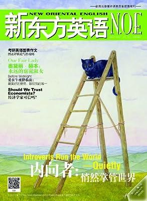 《新东方英语》 大学生 2014年1月号.pdf