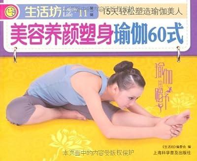 美容养颜塑身瑜伽60式.pdf