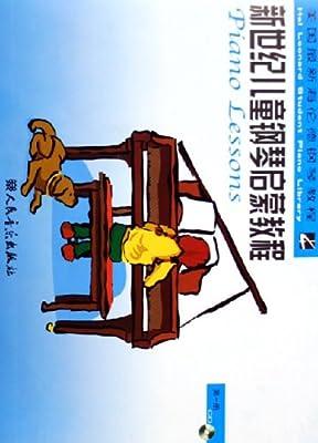 新世纪儿童钢琴启蒙教程(第1册)(附光盘)