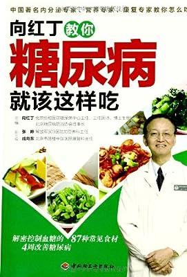 向红丁教你糖尿病就该这样吃.pdf