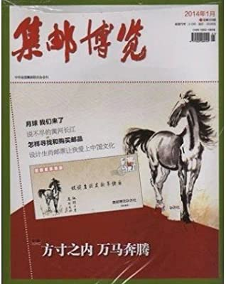 集邮博览2014年1月 总第309期.pdf