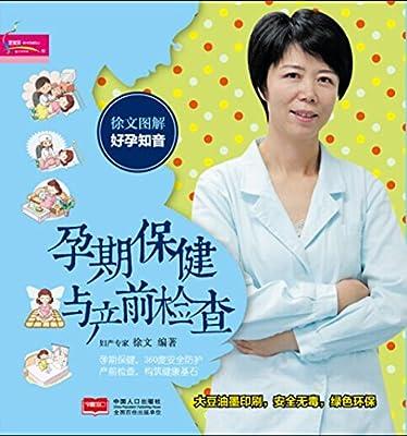 徐文图解好孕知音孕期保健与产前检查.pdf