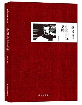 中国小说史略/鲁迅自编文集.pdf