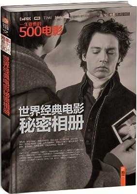 指文图书•光影•一生要看的500电影:世界经典电影秘密相册.pdf