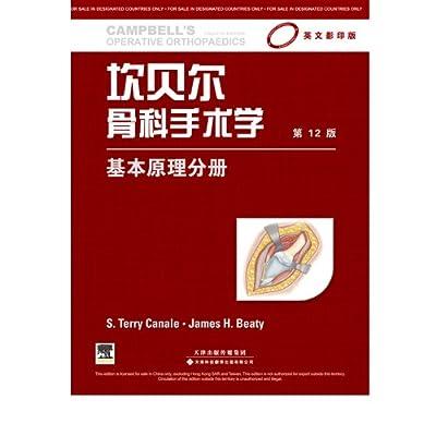 坎贝尔骨科手术学:基本原理分册.pdf