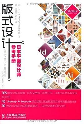 版式设计:日本平面设计师参考手册.pdf
