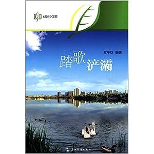 《绿色中国梦系列:踏歌浐灞》