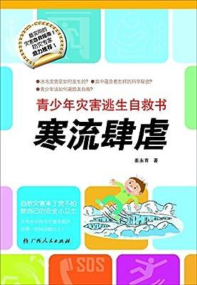 青少年灾害逃生自救书:寒流肆虐.pdf