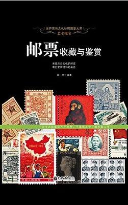艺术瑰宝:邮票收藏与鉴赏.pdf