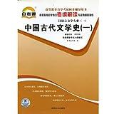 中国古代文学史(一)自考通辅导考纲解读课程代码(00538 0538)-图片