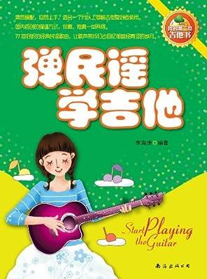弹民谣学吉他.pdf