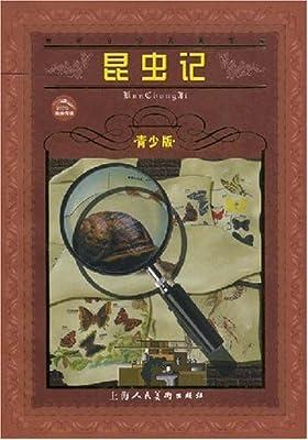 世界文学名著宝库:昆虫记.pdf